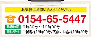 0154-64-5139 9時〜21時(最終受付 20時)年中無休